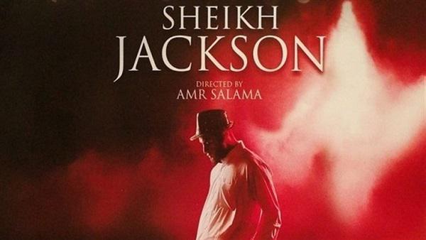 Sheikh Jackson - Sheikh Jackson chegou hoje à Netflix